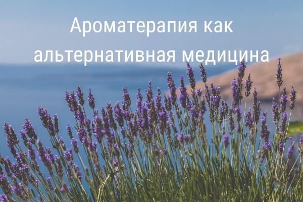 ароматерапия заглавная
