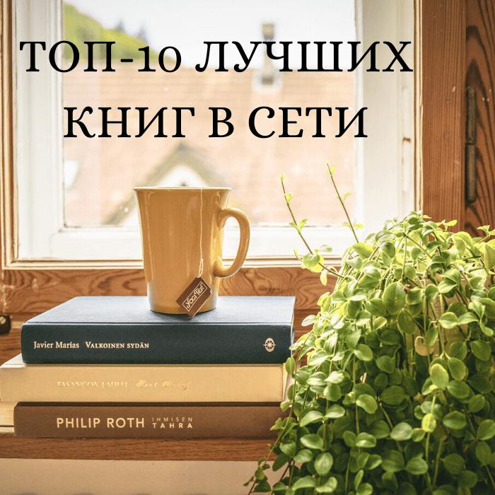 топ книг