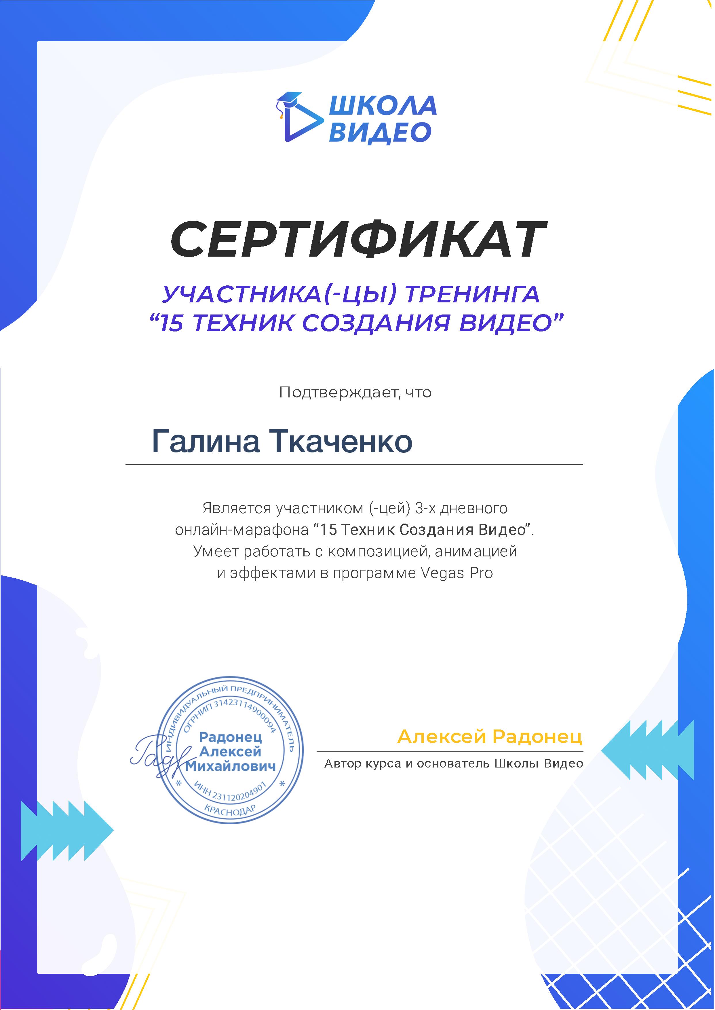 сертификат видео