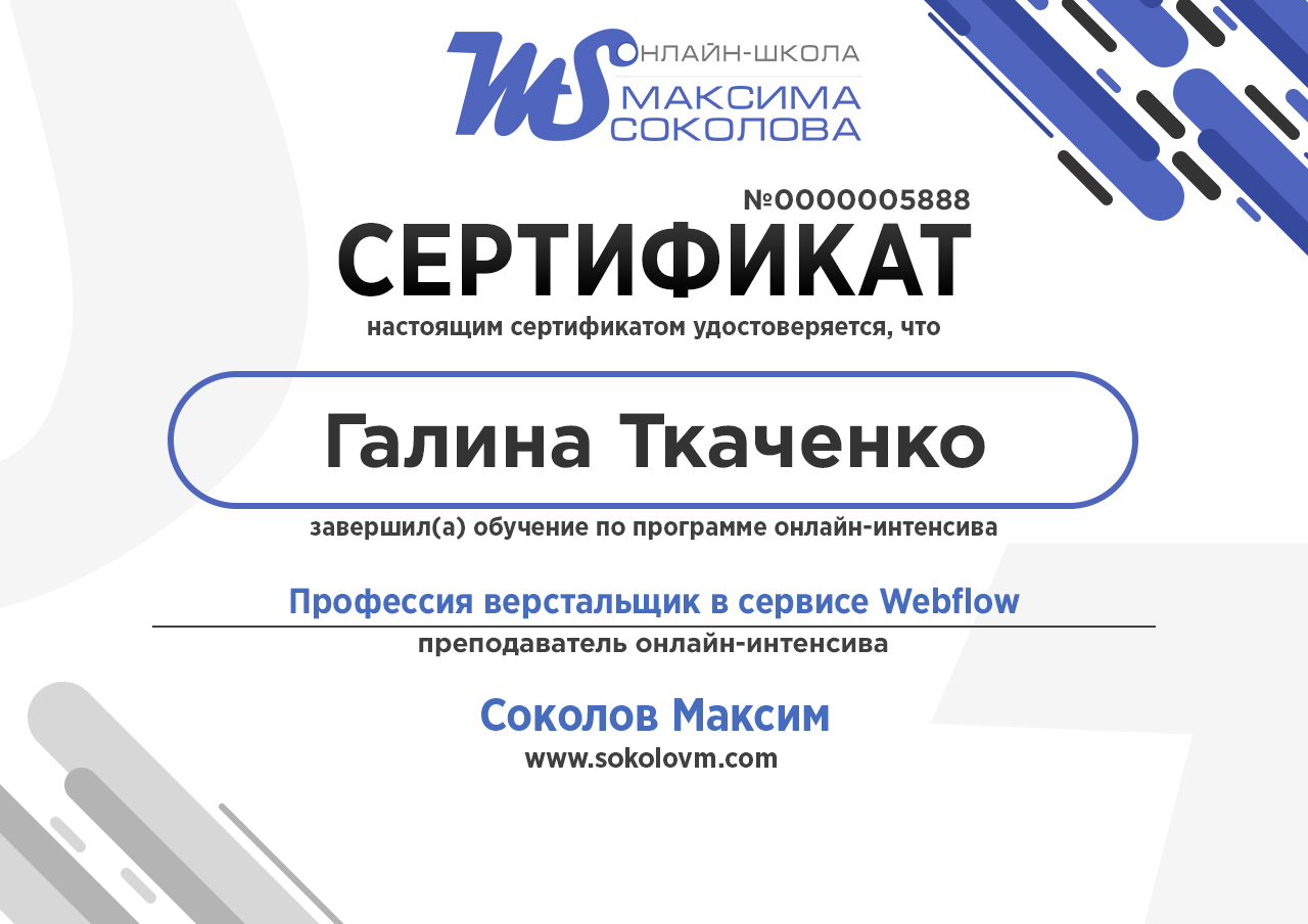 сертификат верстальщика2