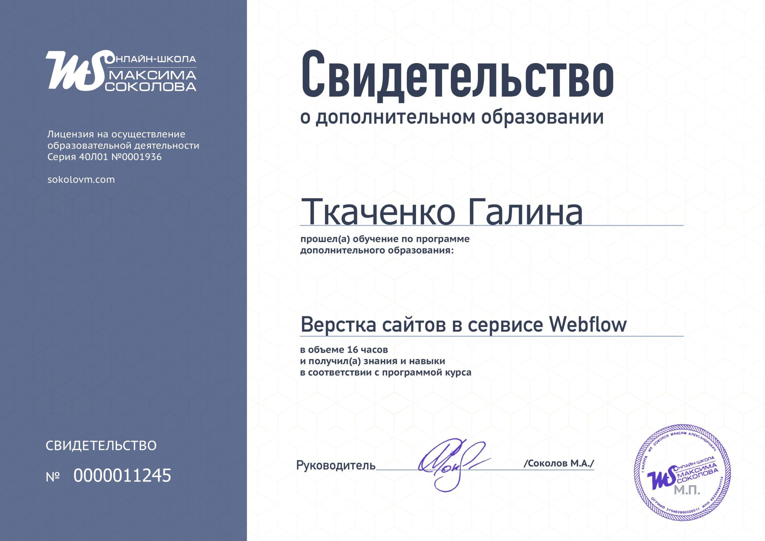 сертификат верстальщика1