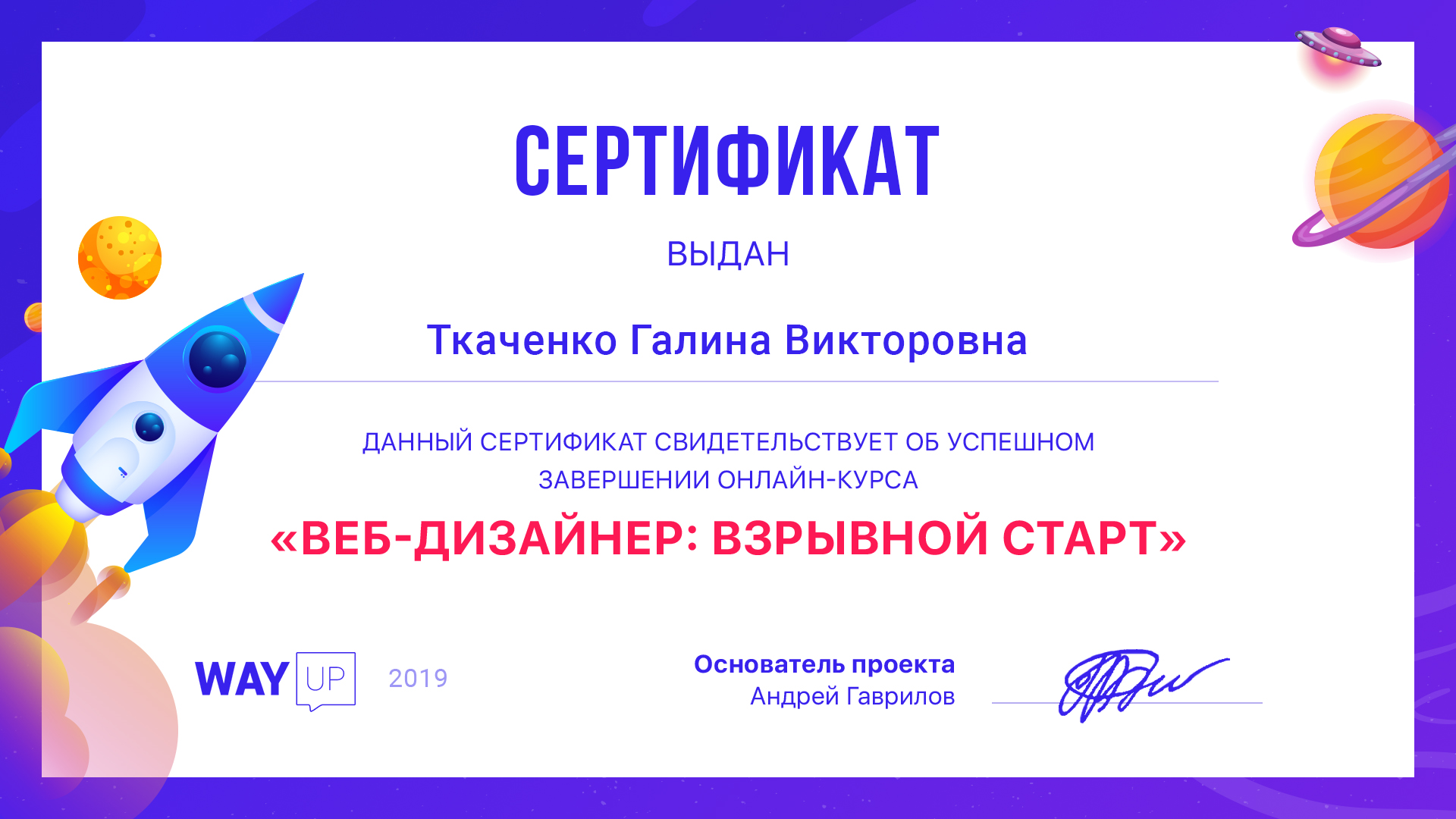 sertificat wayup